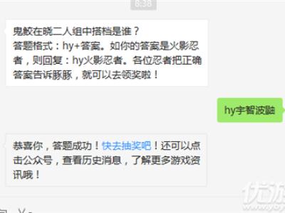 鬼鲛在晓二人组中搭档是谁?  2019火影忍者1月11日答案