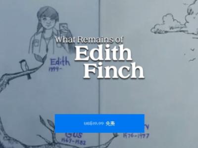 Epic商店《艾迪芬奇的记忆》免费领取现已开启 领取地址
