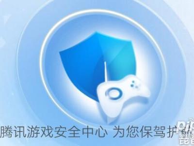 腾讯游戏健康系统怎么解除 腾讯游戏健康系统解除解绑官网