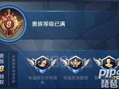 王者荣耀2019最新v8号领取 王者2019最新v8账号获得方法
