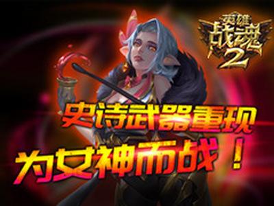 史诗武器重现《英雄战魂2》为女神而战!