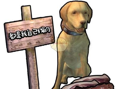 明日之后狗有哪些性格 狗的性格一览