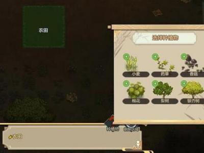 了不起的修仙模拟器怎么种田 了不起的修仙模拟器种田技巧