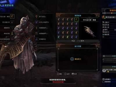怪物猎人世界帝王金大剑尸套配装推荐