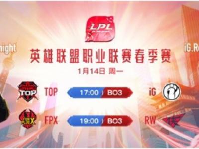 2019LPL春季赛1月14日FPX VS RW比赛直播地址