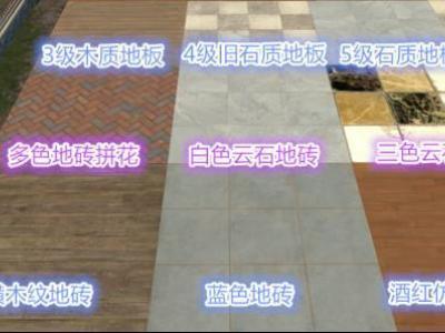 《明日之后》地板搭配指南 地板地砖风格搭配