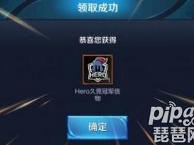 王者荣耀怎么为hero点赞 Hero久竞冠军头像框获得方法