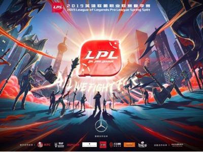 2019LPL春季赛今日开赛 1月14日赛程一览