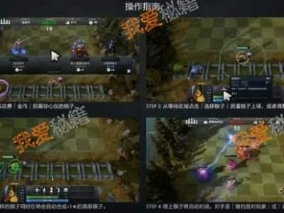 DOTA2自走棋战士流攻略-阵容搭配