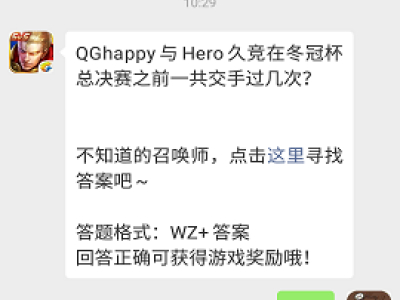 QGhappy与Hero久竞在冬冠杯总决赛之前一共交手过几次?