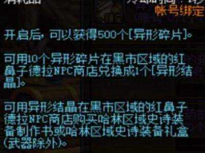 DNF异形碎片介绍:玩家必看哟