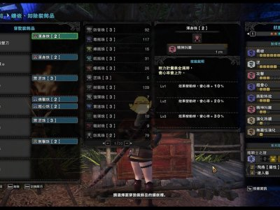 怪物猎人:世界5.0太刀配装攻略