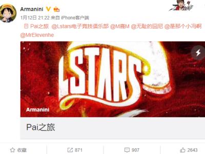 Lstars老板更博:虽有遗憾但已超出预期