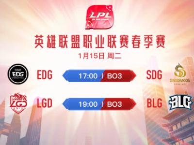 2019LPL春季赛1月15日比赛前瞻 1月15日比赛预告