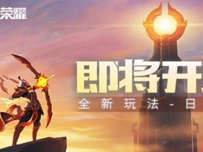 王者荣耀s13赛季什么时候结束?s14赛季什么时候开启?