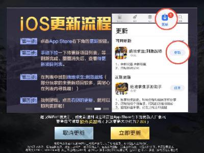 刺激战场1月15日迎新狂欢版本iOS更新方法