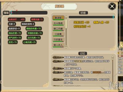 《了不起的修仙模拟器》玩法技巧分享 开局技巧攻略
