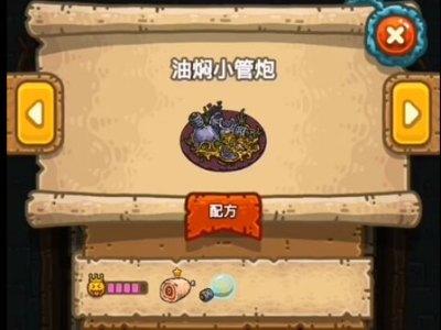 黑暗料理王油焖小管炮皇冠配方