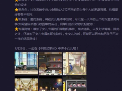 中国式家长女儿版上线时间公布 29日上线免费更新