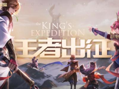 王者荣耀2.0更新内容一览 2.0改动内容介绍