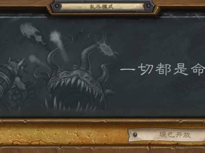 炉石传说1月17日乱斗模式介绍