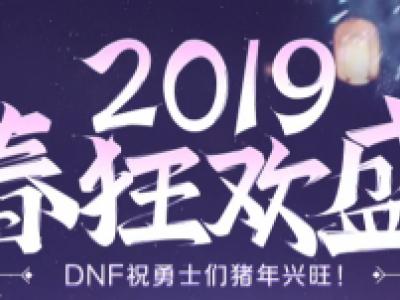 dnf2019新春狂欢盛典活动网址 DNF1月21日更新内容汇总