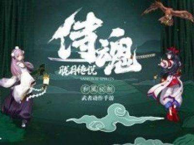 《侍魂:胧月传说》可以驯化召唤野兽助战的职业是 新年慰问问题答案