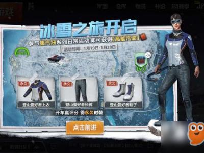 《绝地求生刺激战场》冰雪之旅怎么玩 冰雪之旅玩法攻略