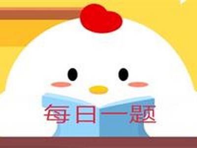 蚂蚁庄园1月23日庄园小课堂 【全民保】养老金能帮小鸡主人做什么