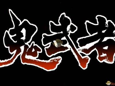 《鬼武者HD复刻版》简要全成就白金路线心得分享