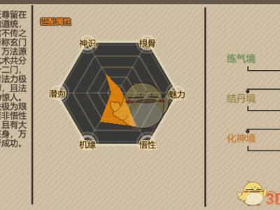 《了不起的修仙模拟器》玉清仙法修炼技巧分享