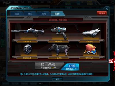 逆战春节史诗靶场更新 猪年礼包即将来临