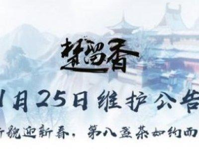 《楚留香手游》1.25更新维护内容大全汇总一览 周年庆新春活动更新
