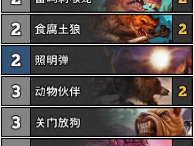 炉石传说国服登顶野兽猎卡组介绍