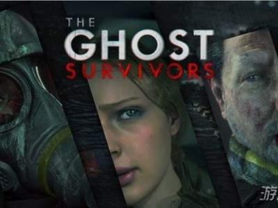 生化危机2重制版幽灵生还者DLC上线时间及内容一览