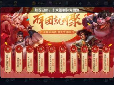 王者荣耀瑞兽临门瑞兽英雄分别是谁 青龙/白虎/麒麟/朱雀/玄武是谁