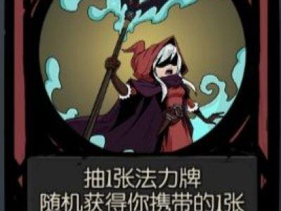 月圆之夜小女巫怎么玩 小女巫流派搭配分享