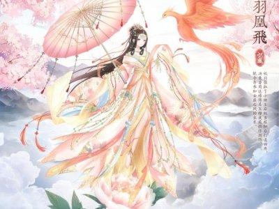 《奇迹暖暖》炽羽凰飞套装获得方法 四大家族绝美云端套装领取技巧