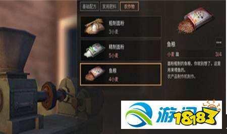 明日之后鱼粮获得及制作配方一览