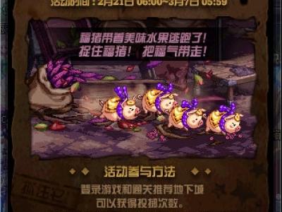 dnf2月21日抱福猪享福礼活动攻略及奖励一览