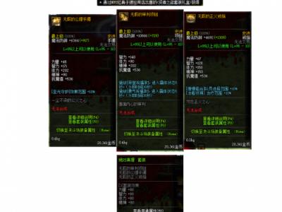 DNF95史诗首饰属性大全 DNF95史诗武器首饰属性汇总