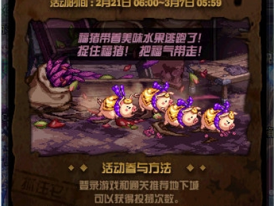 DNF抱福猪享福利活动介绍 活动玩法奖励一览