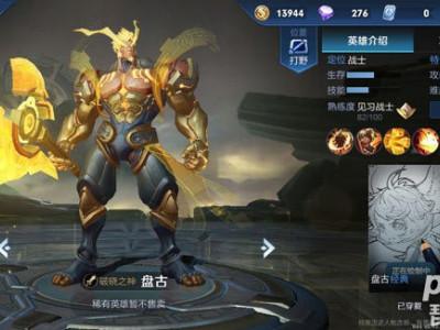 王者荣耀2月19号更新内容 新英雄新皮肤上线