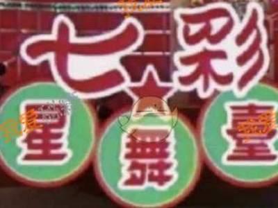 还愿七彩星舞台是什么节目-电视节目介绍