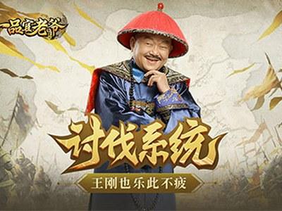 王刚新年忙不停,《一品官老爷》无限讨伐系统点到手软!