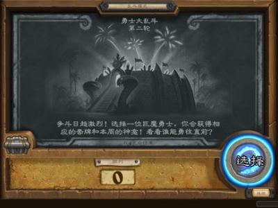 炉石传说勇士大乱斗第二轮卡组攻略:新手必看哟