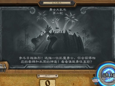 炉石传说勇士大乱斗第二轮必看攻略:职业选择有它就好