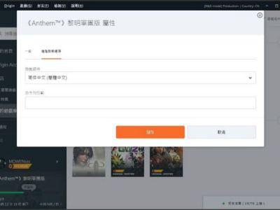 《圣歌》設置簡體中文及閃退解決方法