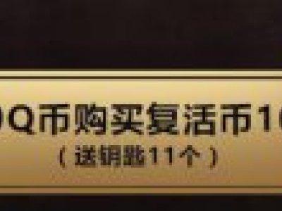CF二月百宝箱活动开启 二月百宝箱活动地址介绍