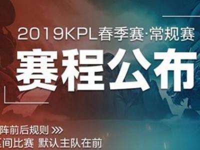 王者榮耀2019KPL春季賽什么時候開始?常規組賽程表一覽